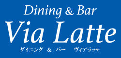 Dining&Bar Via Latte ヴィアラッテ